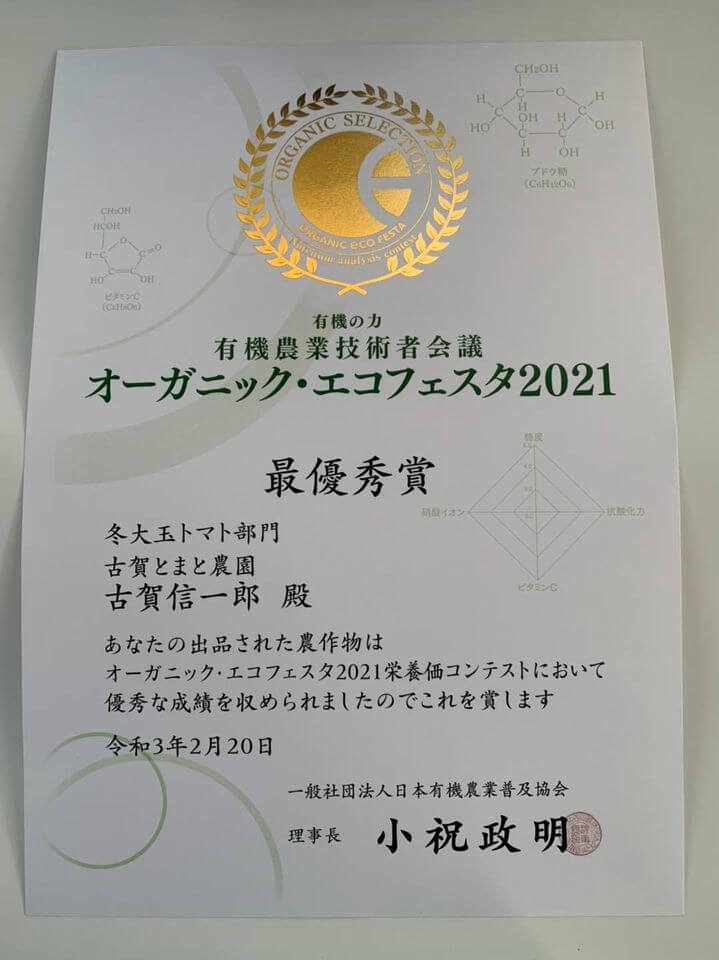 オーガニック・エコフェスタ2021